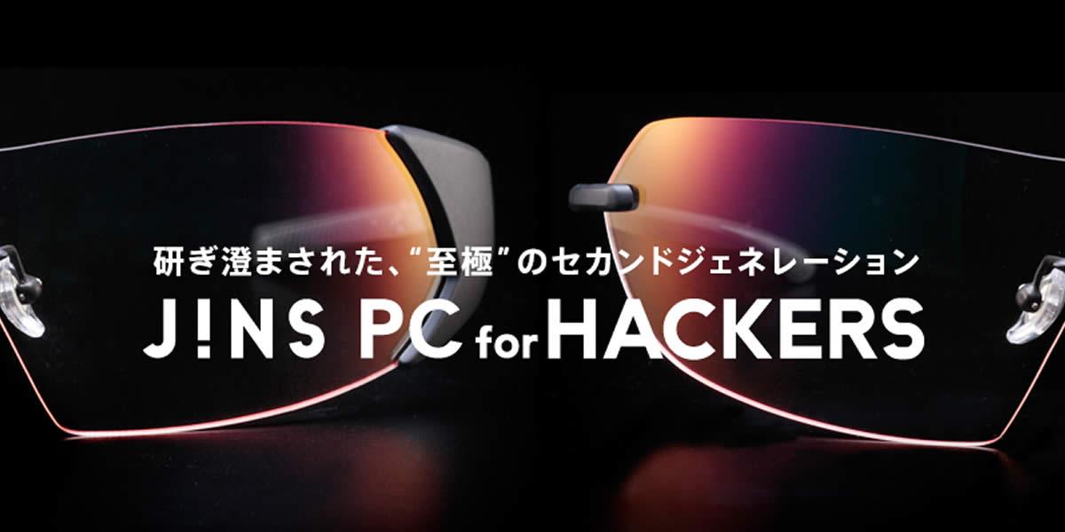 「J!NS PC for HACKERS」後継モデルが発売!なんと選べる2タイプ