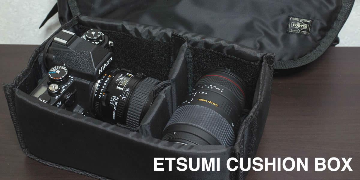 ふつうのバッグをカメラバッグに変身させるインナーバッグ「クッションボックス フレキシブルS」