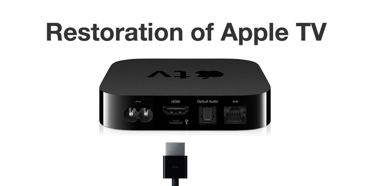 Apple TVを工場出荷状態に復元する方法