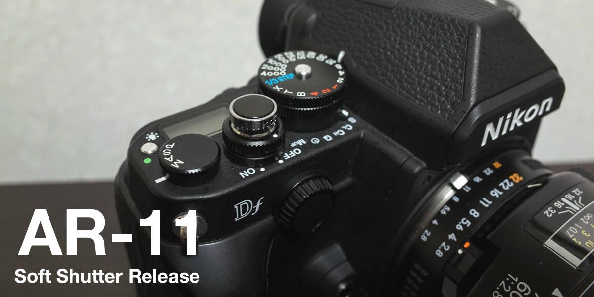 Nikon DF用ソフトシャッターレリーズ「AR-11」を使ってみた