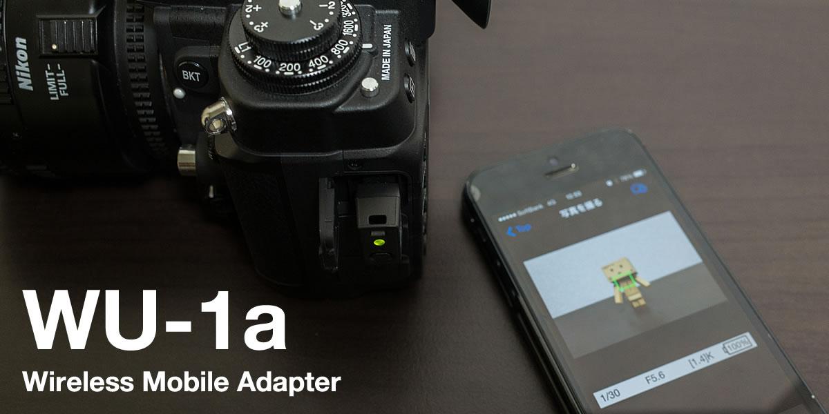 Nikon純正ワイヤレスモバイルアダプター「WU-1a」でカメラとスマホをつないでみた