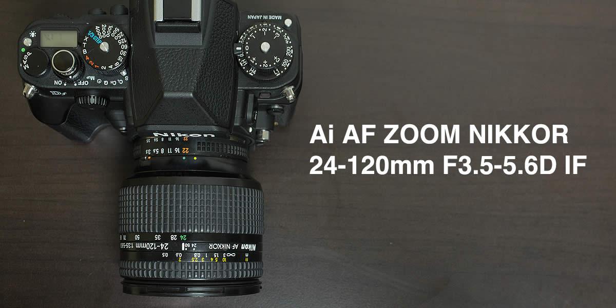Nikon DFで使っているレンズ(標準ズーム編):Ai AF ZOOM NIKKOR 24-120mm F3.5-5.6D IF