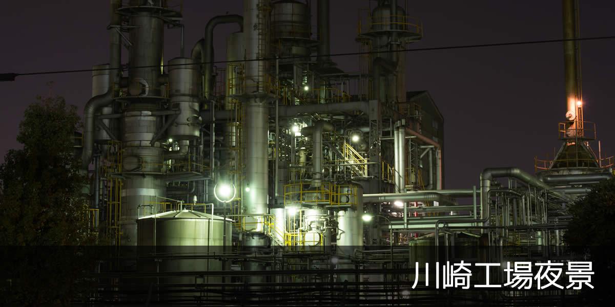 自力で行く川崎工場夜景ツアー(千鳥町エリア)