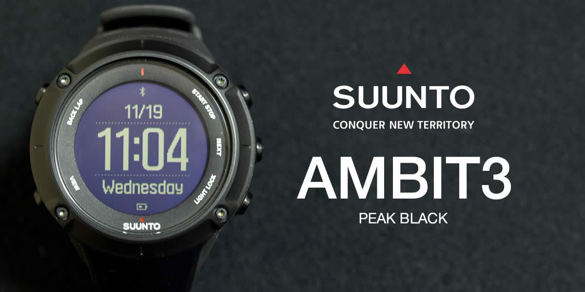 SUUNTO AMBIT3 PEAKを購入しました(基本操作編)