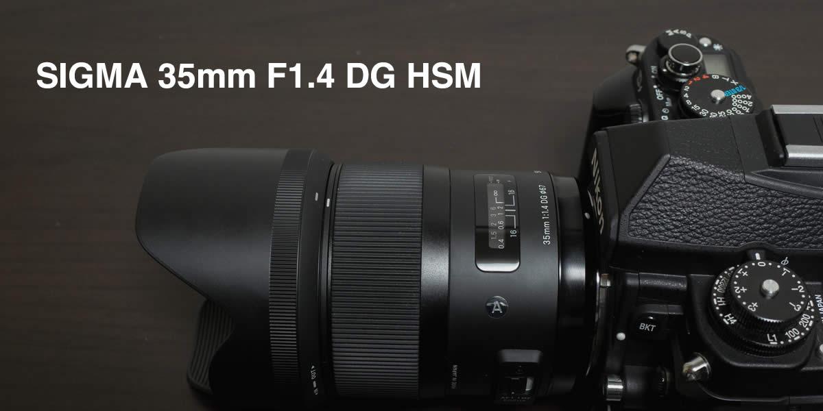 Nikon DFで使っているレンズ(広角単焦点編):SIGMA 35mm F1.4 DG HSM