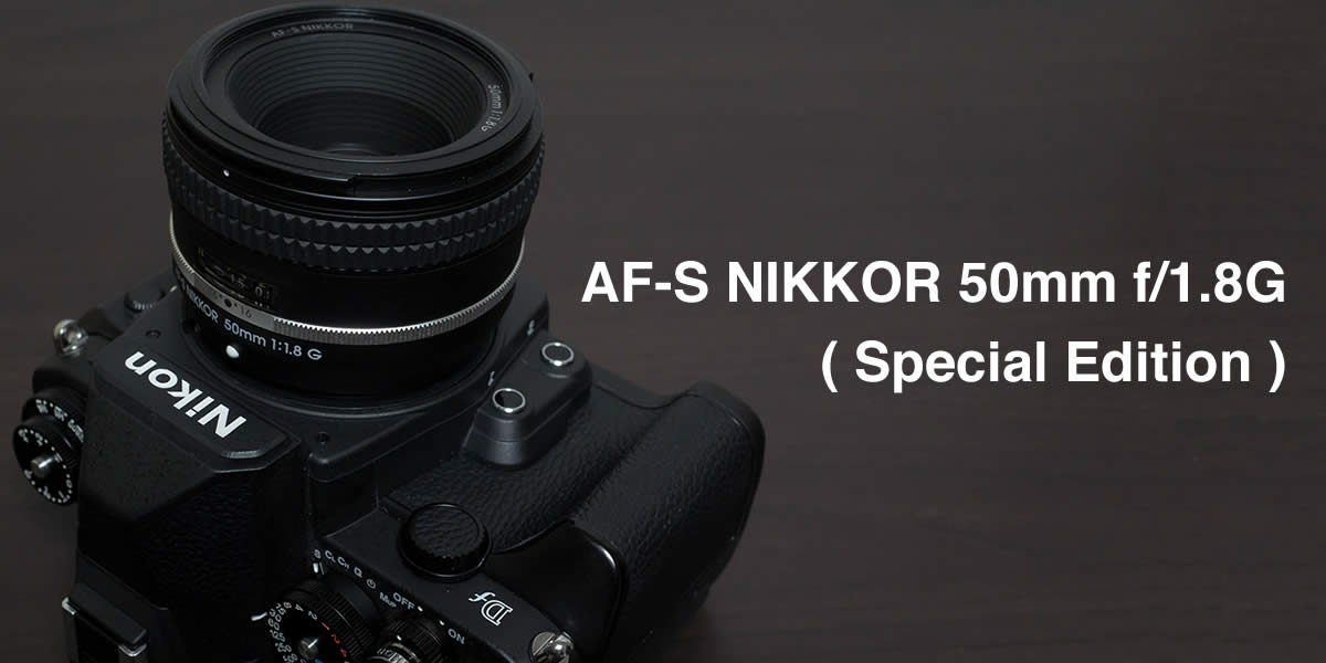 Nikon DFで使っているレンズ(キットレンズ編):AF-S NIKKOR 50mm f/1.8G (Special Edition)