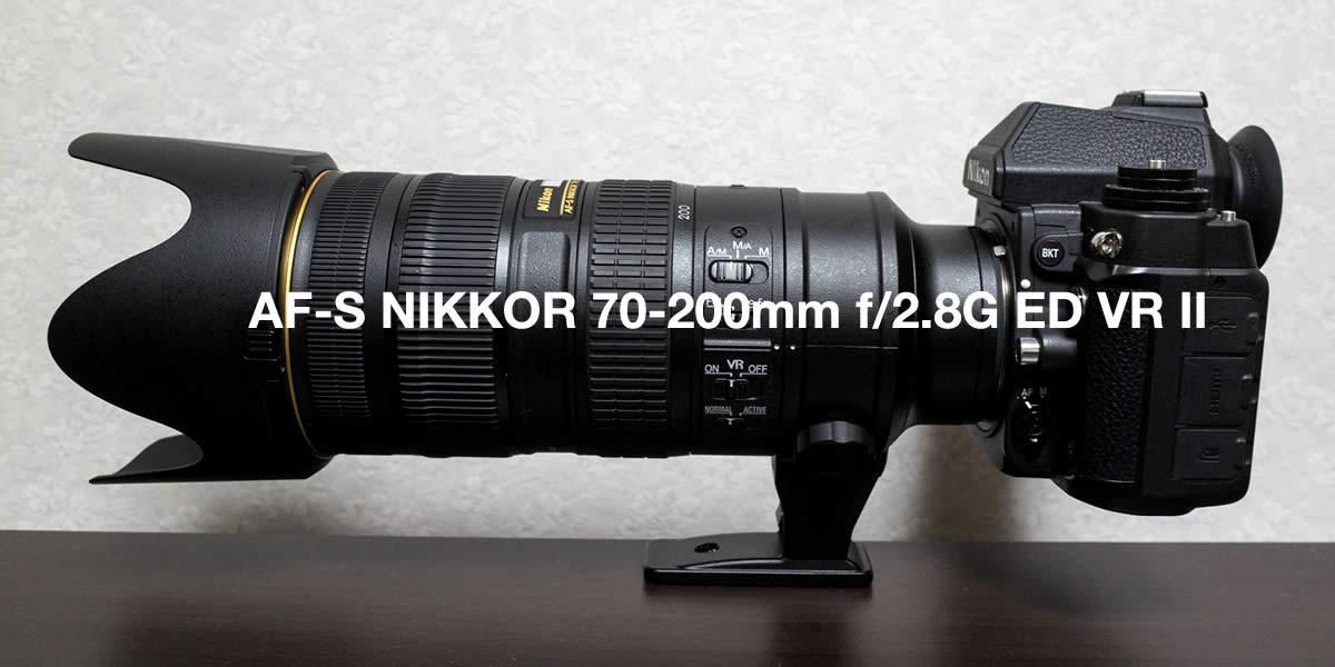 Nikon DFで使っているレンズ(望遠ズーム編):AF-S NIKKOR 70-200mm f/2.8G ED VR II