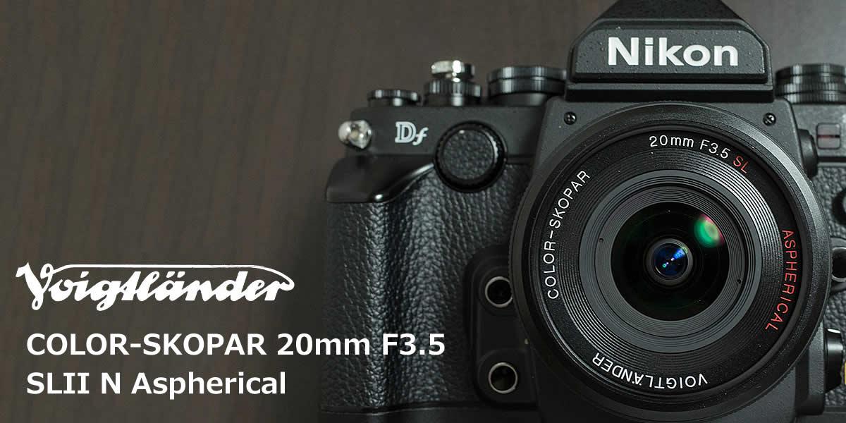 Nikon DFで使っているレンズ(超広角編):Voigtlander COLOR-SKOPAR 20mm F3.5 SLII N Aspherical