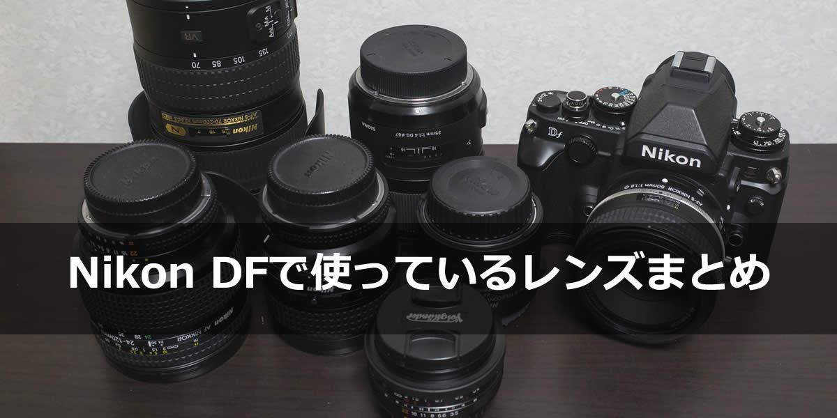 Nikon DFで使っているレンズまとめ