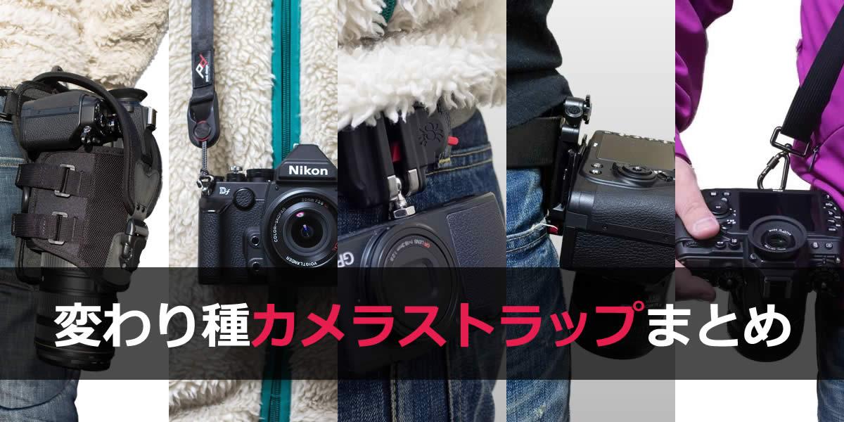 お気に入りの変わり種カメラストラップまとめ