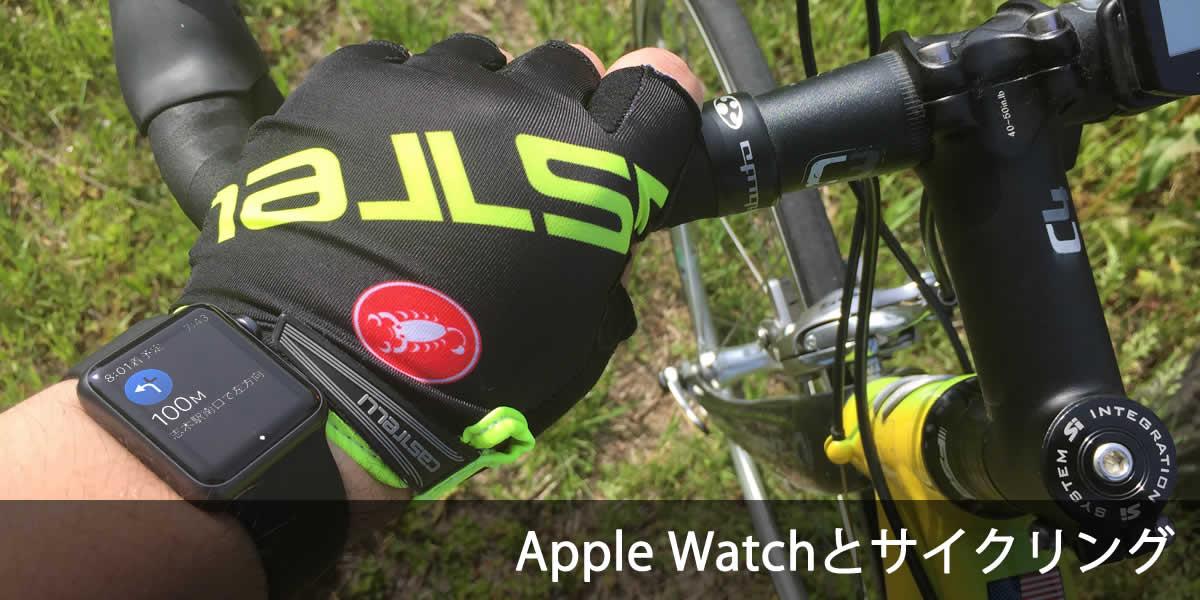 Apple Watchのナビがサイクリングにいい感じ