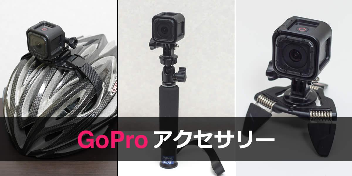 最近買ったGoProアクセサリーたち(2015年夏)