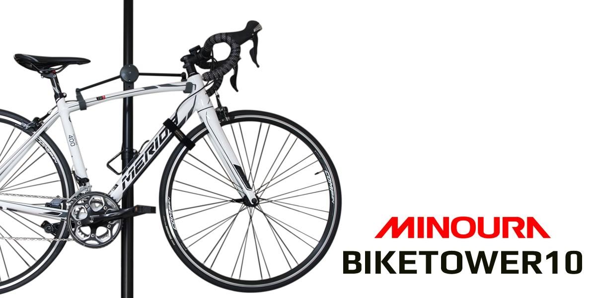 自転車の室内保管用にミノウラの「バイクタワー10」を買ってみた
