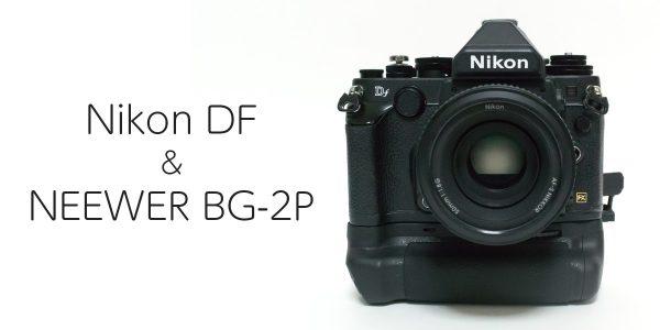 非純正!NEEWER製Nikon DF用縦位置バッテリーグリップを使ってみた