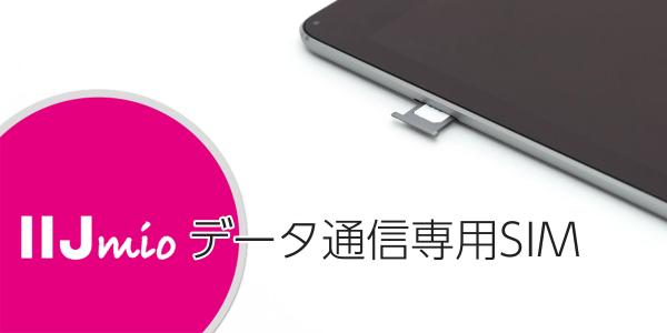 iPad ProにIIJmioのデータ通信専用SIMを入れました